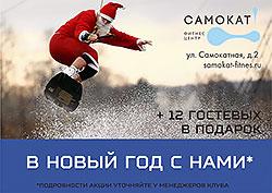 Специальное предложение «В новый год с нами»* в фитнес-клубе «Самокат»!