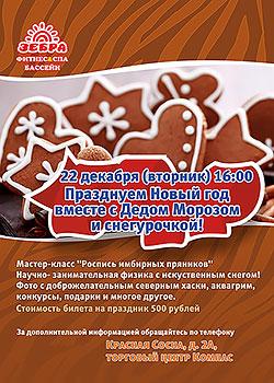 Празднуем Новый год вместе с дедом Морозом и Снегурочкой в клубе «Зебра Красная сосна»!