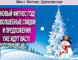 Волшебные скидки и предложения, уже ждут вас в клубе «Мисс Фитнес Щелковская»!