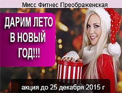 Дарим лето в Новый год в клубе «Мисс Фитнес Преображенское»!