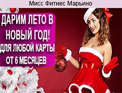 Дарим лето в Новый год в клубе «Мисс Фитнес Марьино»!