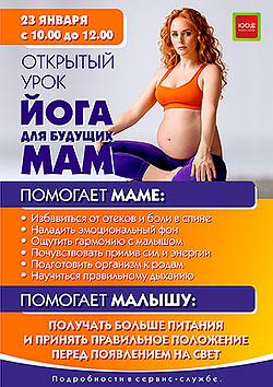 Открытый урок «Йога для будущих мам» в «Фитнес-центре 100%»