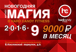Предложение декабря от Hard Candy Fitness Moscow
