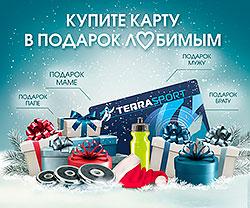 Terrasport Коперник: Фитнес — лучший подарок!
