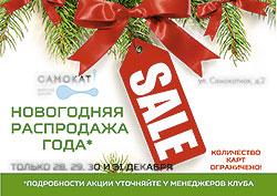 Новогодняя распродажа в фитнес-клубе «Самокат»!