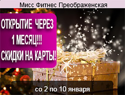 Открытие через 1 месяц — скидки на карты в «Мисс Фитнес Преображенское»!