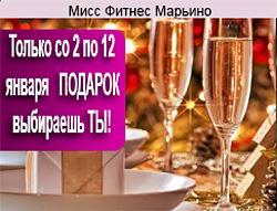 Со 2 по 10 января — подарок выбираешь ты, в клубе «Мисс Фитнес Марьино»!