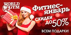 Фитнес-январь в клубе World Gym Дубининская!