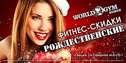 Рождественские фитнес-скидки в клубе World Gym Вешки!