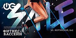 Новогодний Sale% весь январь в фитнес-клубе WeGym Ферганская!