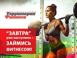 Начни новую жизнь с «Территорией Фитнеса»!