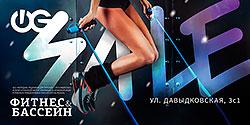 Sale! Начни новый год с фитнеса в клубе WeGym Кутузовский!