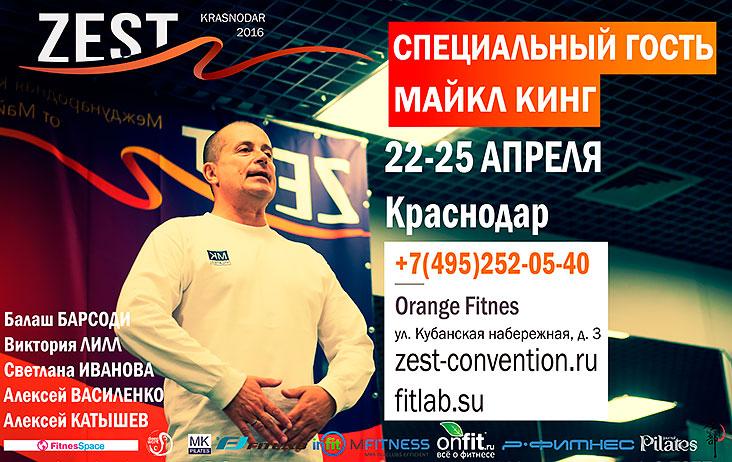 Zest Krasnodar 2016