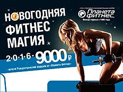 Новогодняя фитнес-магия в сети клубов «Планета Фитнес»!