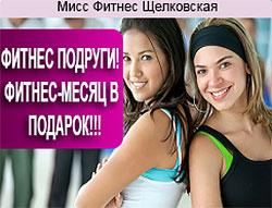 С подругой веселее в клубе «Мисс Фитнес Щелковская»!