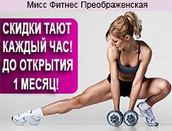 Скидки тают с каждым часом в новом клубе «Мисс Фитнес Преображенское»!