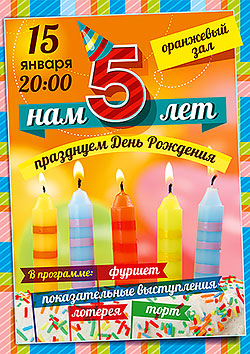 День рождения в фитнес-клубе «О2»! Нам 5 лет