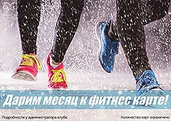 Дарим месяц к фитнес-карте в сети фитнес-клубов «Вымпел»!
