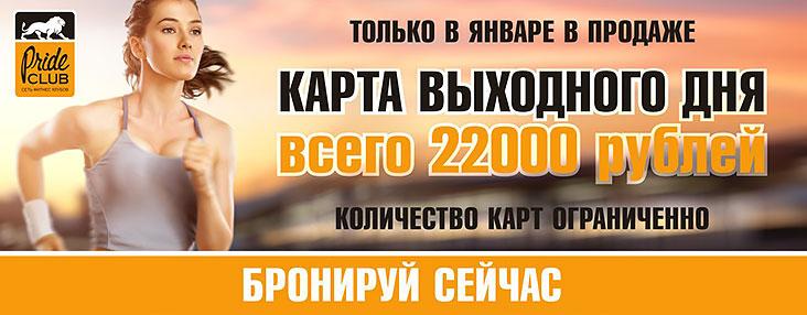 Карта выходного дня всего за 22 000 рублей в Pride Club Тимирязевская!