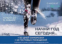 Начни свой фитнес-год сегодня! Подарки при покупке карты в фитнес-клубе «Самокат»!*