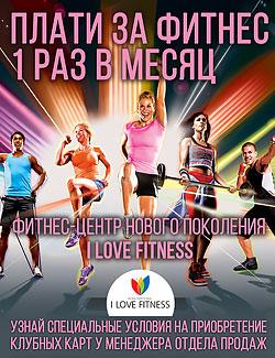 Специальное предложение на приобретение клубных карт в клубе I Love Fitness!