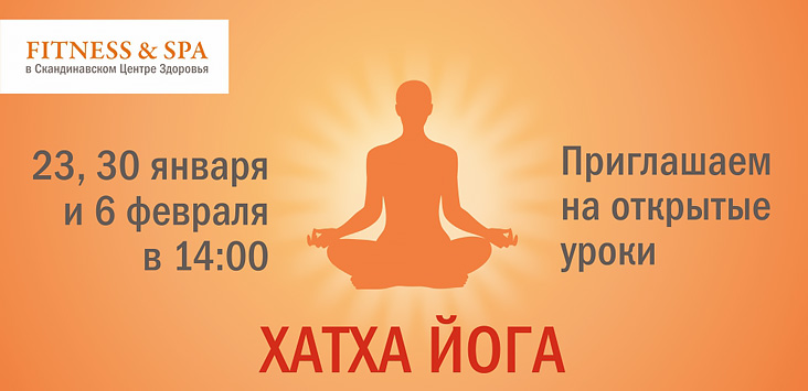 Открытые уроки по Хатха-йоге в Fitness&Spa Скандинавского Центра Здоровья будут проведены