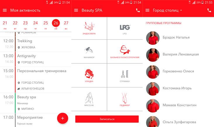 Сеть фитнес-клубов World Class обновило свое фирменное приложение для смартфонов