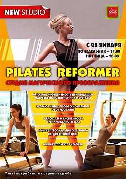 Студия магического преображения Pilates Reformer в «Фитнес-центре 100%»