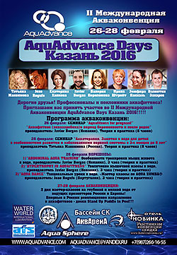 II Международная Акваконвенция AquAdvance Days Казань 2016