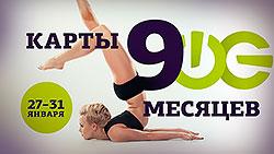 Карта на 9 месяцев в фитнес-клуб WeGym Кутузовский!