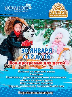 Шоу-программа для детей в Зебра Golden Wellness Новахово