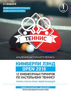 Стань чемпионом по настольному теннису в «Кимберли Лэнд»!