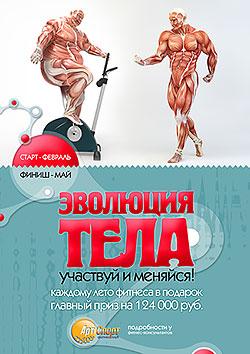 Внимание конкурс! Эволюция тела! Участвуй и меняйся вместе с фитнес-клубом «Арт-Спорт»!