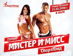 Турнир «Мистер и Мисс «СпортЛэнд»
