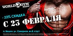 Сильные карты в фитнес-клубе World Gym Вешки!