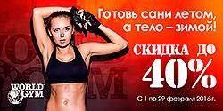 Готовь сани летом, а тело — зимой! Скидки до 40% в фитнес-клубе World Gym Дубининская!