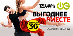Вместе выгоднее в фитнес-клубе WeGym Кутузовский!