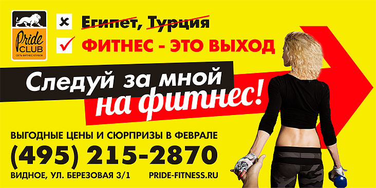 Полная карта с заморозкой со скидкой до 40% в фитнес-клубе Pride Club Видное!