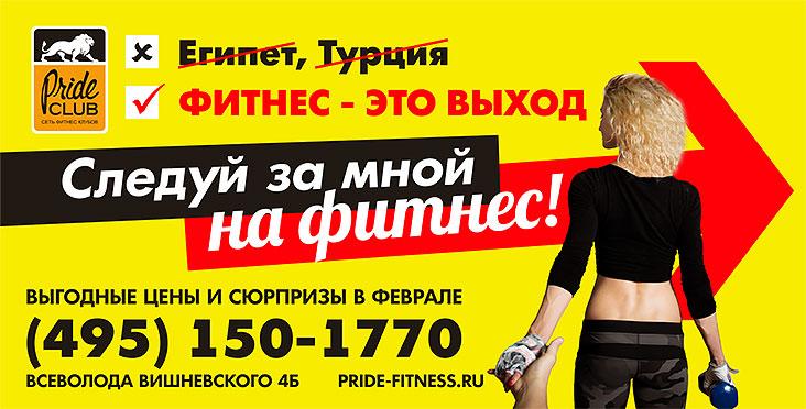 Полная карта с 30%-скидкой в фитнес-клубе Pride Club Тимирязевская!