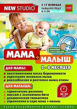 С 17 февраля «Фитнес-центр 100%» запускает студию «Мама+малыш»!