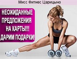 Неожиданные предложения на клубные карты в фитнес-клубе «Мисс Фитнес Царицыно»!