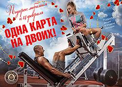 Подарок любимым ко Дню Св. Валентина — одна карта на двоих в фитнес-клубе SHISHKA!