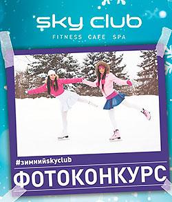 Конкурс в инстаграм с суперпризами от Sky Club!
