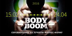 ������� Body Boom 2016 � ������ ���� ���������� � ������-����� WeGym �������!