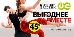 Скидки до 45% на годовую клубную карту Gold в фитнес-клубе WeGym Ферганская!