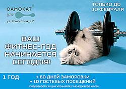 Подарки при покупке карты на год в фитнес-клубе «Самокат»!