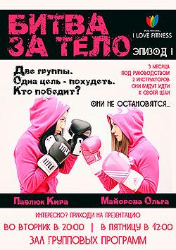 Битва за тело — Эпизод I. Фитнес-клуб I Love Fitness