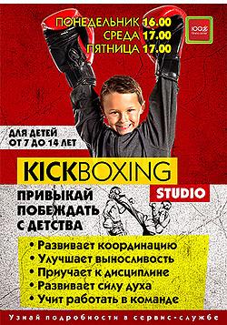 Секция Kickboxing для детей в «Фитнес-центре 100%»