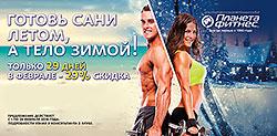 Предложение февраля в клубах «Планета Фитнес»! 29 дней в феврале — скидка 29%!