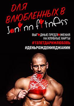 Выгодные предложения на клубные карты для всех влюбленных в Janinn Fitness!
